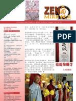 Kwan Yin Chan Lin - Zen Mirror [Eng/Chi] - Jan-Feb 2013