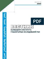 Vestnik 2009_2