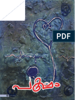 K S HAKIM-A Story published by Chandrika Literary Weekly in Malayalam...