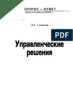Управленческие решения_Смирнов Э.А_Уч пос (сер Вопрос - ответ)_2001 -264с