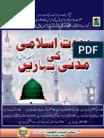 Dawat e Islami Ki Madni Baharein