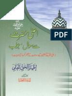 Ala Hazrat Se Sawal Juwab