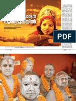Kumbhamela 2013 2