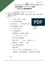 2009_2_14_理事会報告書