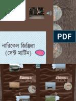 Bangla All Smaller