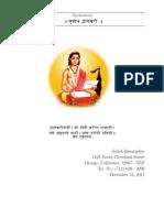 dnyaneshwari.pdf