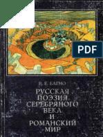 Багно В. Е. - Русская поэзия Серебряного века и романский мир - 2005