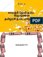 Vithivilaku Murai