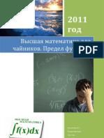 Высшая математика. Предел функции