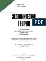 Камаев_Экономика