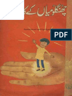 Changlu Mian Kay Karnamay-Erich Kästner-Abu Zia Iqbal-Feroz Sons