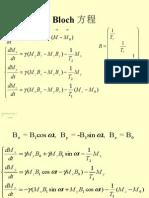 核磁共振基本原理2-1