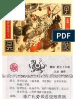 连环画_孙子兵法(共57册)军争篇01