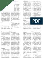 Mandarin Chinese Bible 1 Samuel