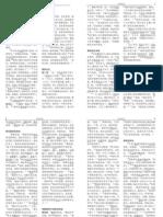 Mandarin Chinese Bible Exodus