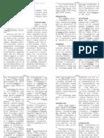 Mandarin Chinese Bible Nehemiah
