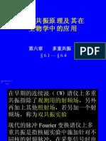 核磁共振基本原理 7-1讲