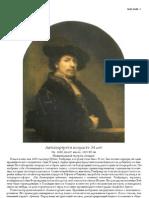 Рембрандт.2