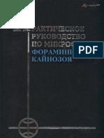 2005.Prakticheskoje.rukovodstvo.po.Mikrofaune.kz.Foraminifera