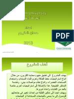 الجامعة الخضراء