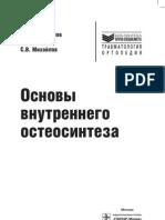 Osnov_vnutr_osteosin