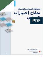 نماذج تجريبية لإختبارات المعمل ::قواعد البيانات