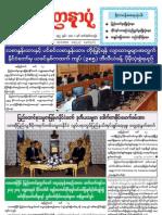Yadanarpon Newspaper (13-3-2013)