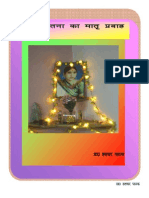 Sant Chetana Ka Matrupravah