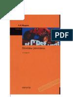 Мудров А.Н. Основы рекламы. Учебник. 2008