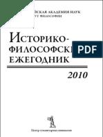 Гагинский - Григорий Богослов