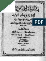 Bashairul_Khairat