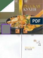 Русская кухня 2012