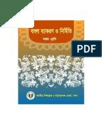 বাংলা ব্যাকরণ ও নির্মিতি - সপ্তম শ্রেণি