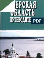 Тверь, путеводитель