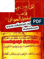 مخطوطة هاروت و ماروت للراهب قبطوئيل السوداني