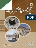 Hajj Ka Mukhtasir Tareeqa