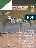 Karamaat Usman Ghani Radi Allahu Anhu