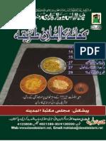 Khaanei Ka Islami Tareeqa