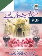 Masjdein Khusbudaar Rakhein