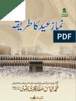 Numaz Eid Ka Tareeqa