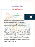 UttarKand - Shri Ramcharitra Manas