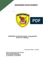 praktika_diimeridas βαλκανια