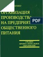 Организация производства на предприятиях общественного питания.2006
