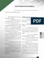 แนวทางการรักษาตับอักเสบบีในผู้ใหญ่.pdf