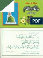 Hadiya e Darood Babargah e Syedul Anaam by Raja Rasheed Mahmood