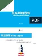 Carat Media NewsLetter 678 Report