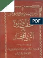 Tohfa Tul Salat Elan Nabi Ul Mukhtar by Allama Inayat Ullah Naqshbandi