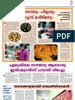 Kerala Konkani cuisine - in Malayalam