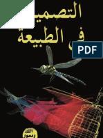 Harun Yahya - Arabic - Design Nature 1St Version