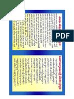 Sambhu Devuni prarthana
